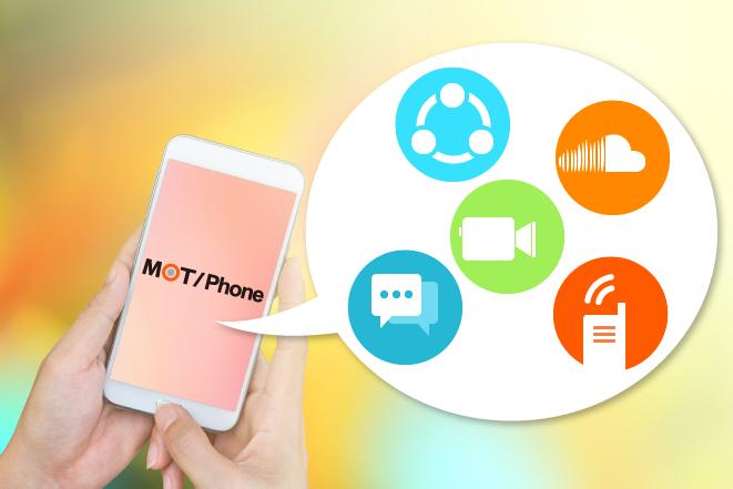 MOT/Phoneの便利な機能