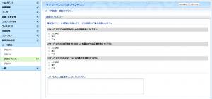 ユーザー満足度調査