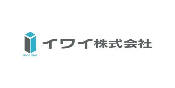 イワイ株式会社