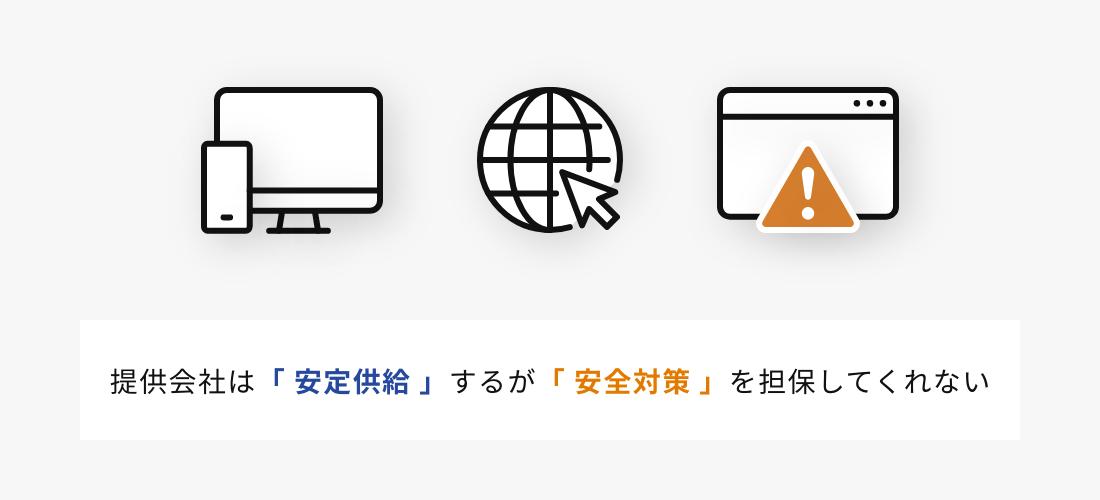 世界と繋がるインターネット
